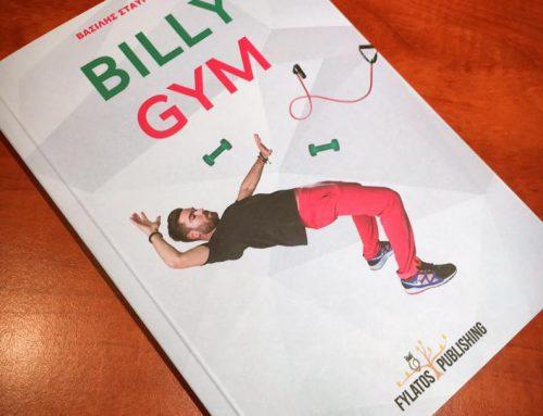 Billy Gym! Παρουσίαση βιβλίου του Βασίλη Σταυρόπουλου