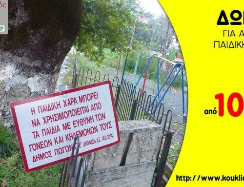 Ας βοηθήσουμε να δημιουργηθεί ένας χώρος ασφαλείας για τα παιδιά!