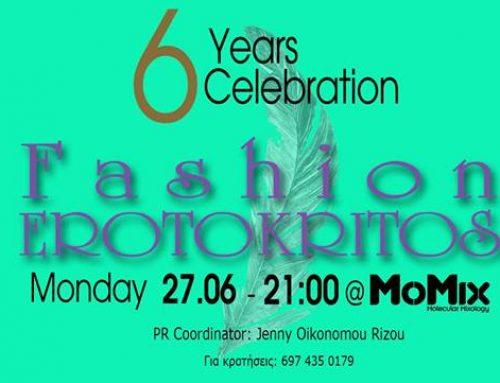 SAVE THE DATE_ Το Efthimis Is Around σας προσκαλεί να γιορτάσουμε παρέα τα 6 χρόνια του Fashion Erotokritos