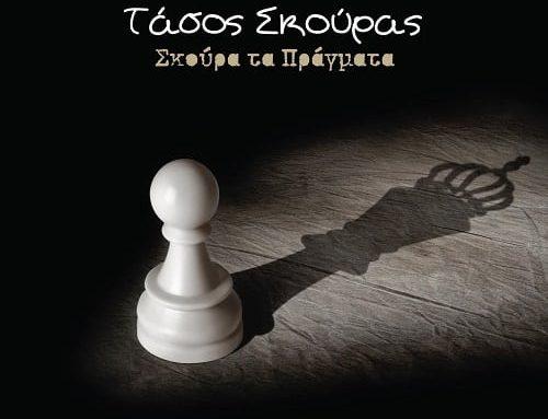 Τάσος Σκούρας – «Για μένα μην λες» (radio edit) από το cd «Σκούρα τα πράγματα»