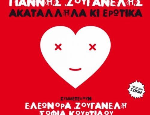 Γιάννης Ζουγανέλης – « Η βία» και «Τα μεγάφωνα» από το cd «Ακατάλληλα κι ερωτικά»