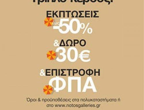 Και ΕΚΠΤΩΣΕΙΣ -50% και ΔΩΡΟ 30€ και ΕΠΙΣΤΡΟΦΗ ΦΠΑ μόνο @notosgalleries