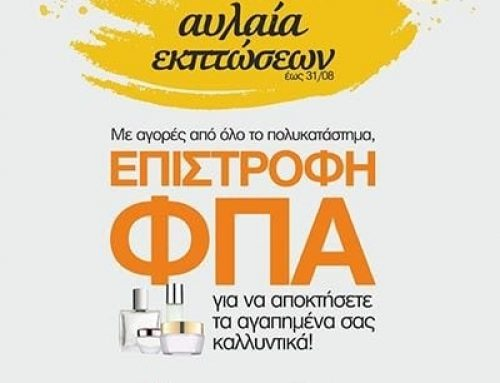 Αυλαία εκπτώσεων με επιστροφή ΦΠΑ για αγορές στα καλλυντικά έως 31/08! Mόνο στα notosgalleries!!!