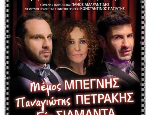 """CINE MUSICAL"" του Πάνου Αμαραντίδη Τραγούδια της σκηνής και της οθόνης…"