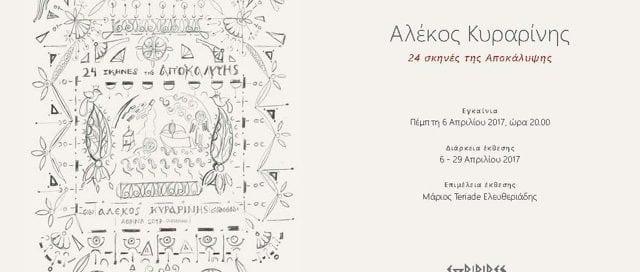 ArtsAround Archives - Page 4 of 7 - Efthimis is around 5e7569b2806