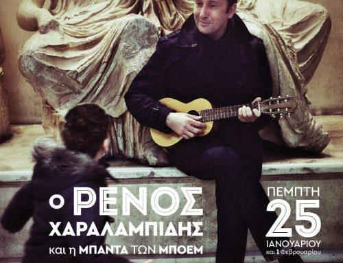 Ο Ρένος Χαραλαμπίδης και η Μπάντα των Μποέμ Πέμπτες 25 Ιανουαρίου και 1 Φεβρουαρίου Σταυρός του Νότου Plus