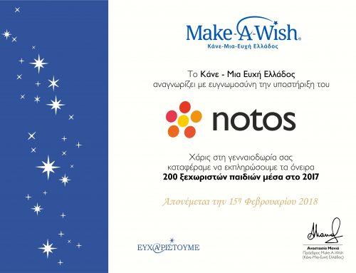 Τα notos και το Make-A-Wish (Κάνε-Μια-Ευχή Ελλάδος) πιστεύουν ότι οι ευχές μπορούν να πραγματοποιηθούν!