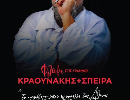 Σταμάτης Κραουνάκης + Σπείρα Σπείρα  «Φίλα με… στις Γραμμές»