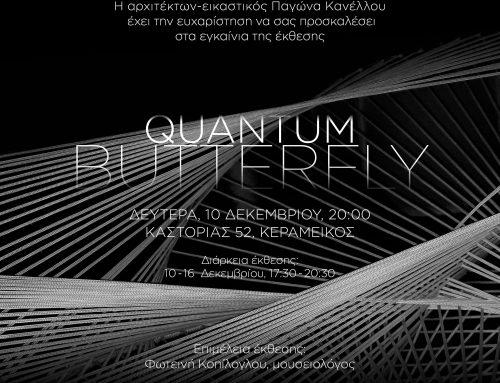 Κβαντικές πεταλούδες στον Κεραμεικό!