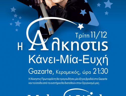 Η Άλκηστις Πρωτοψάλτη  τραγουδάει για τα παιδιά του Κάνε-Μια-Ευχή Ελλάδος!