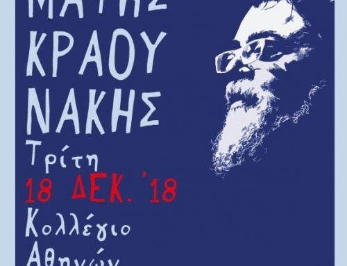 O Σταμάτης Κραουνάκης με Τραγούδια Αγάπης  για την ενίσχυση της ελληνικής εταιρείας μελέτης  και αντιμετώπισης του AIDS  Κολλέγιο Αθηνών