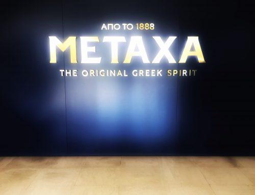 Ο ΟΙΚΟΣ METAXA μας άνοιξε τις πύλες του!