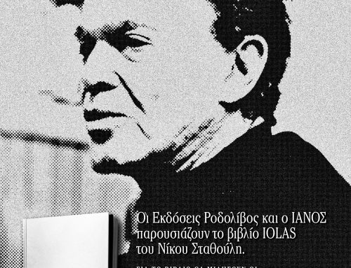 IOLAS | Η βιογραφία του Αλέξανδρου Ιόλα από τον Νίκο Σταθούλη